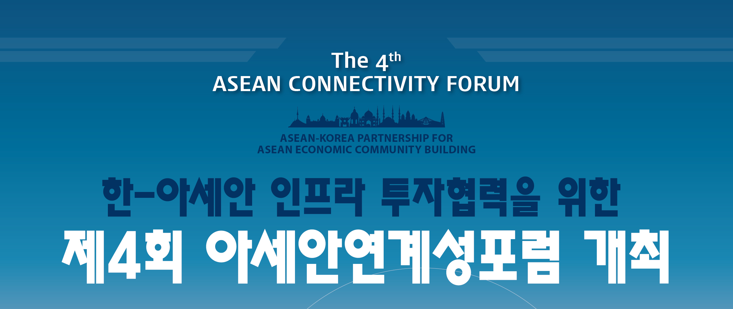 The 4th ASEAN Connectivity Forum